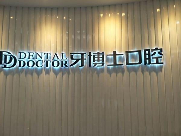 常熟牙博士口腔门诊部