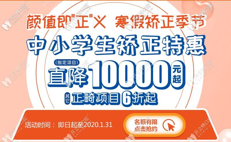 寒假期间中小学生做牙齿矫正直降1万,在上海这个价格划算哦