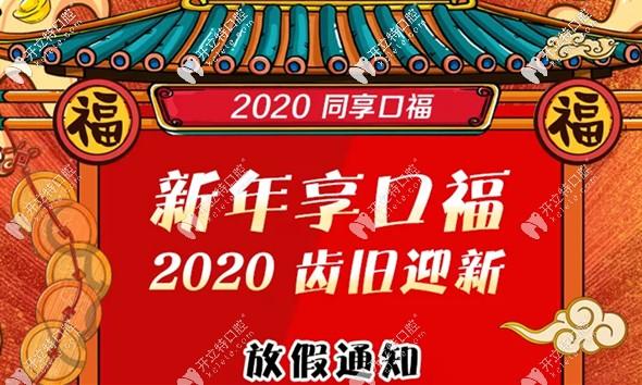 上海摩尔齿科2020年春节放假及门诊安排通知,请查收!