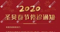 想在上海做种植牙的看过来!圣贝口腔正式公布春节放假时间