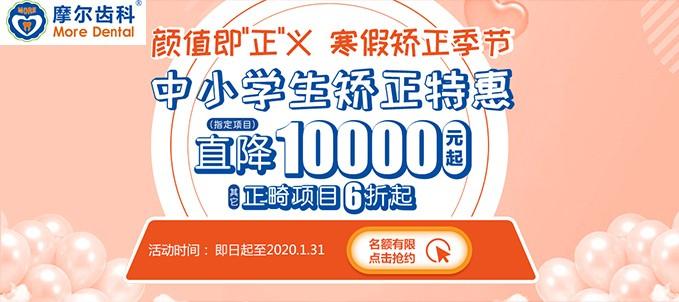 做矫正直降1万元啦 学生党们还不来上海摩尔做正畸