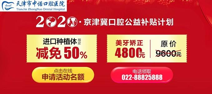 2020公益补贴计划天津站 美学牙齿矫正低至4800元