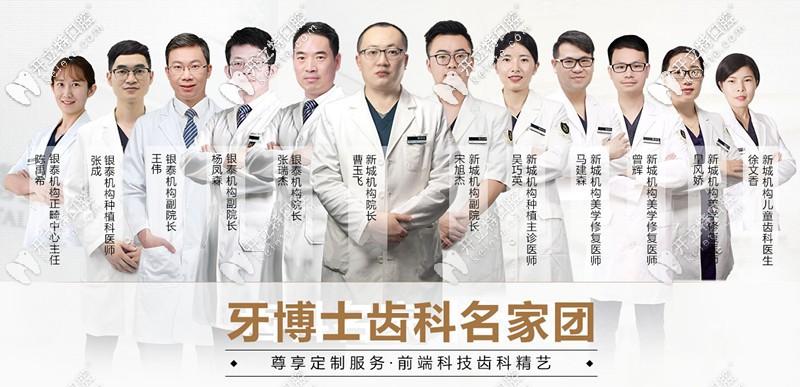 经验丰富的齿科名家团