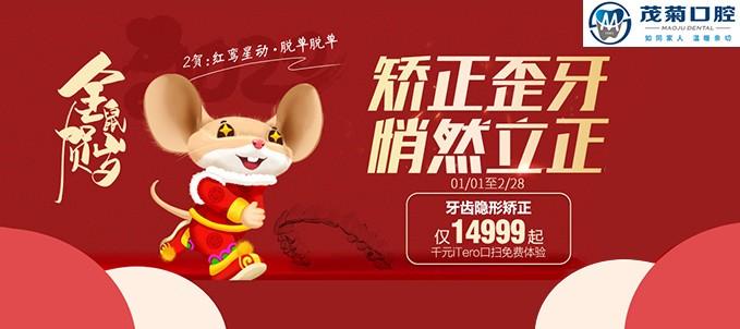 上海茂菊口腔进口种植牙低至3980元 这价格省钱了