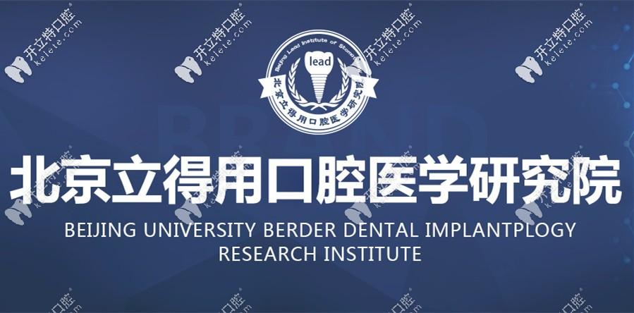 牙槽骨萎缩者的福音:带你了解北京立得用全口种植牙技术