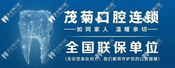上海茂菊口腔种植牙品质有保障