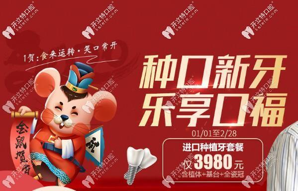哎呦!上海种植牙价格咋真划算!进口种植牙包干才3980元起
