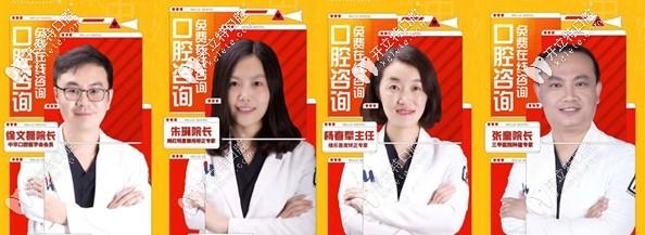 青岛维乐口腔线上问诊医生团