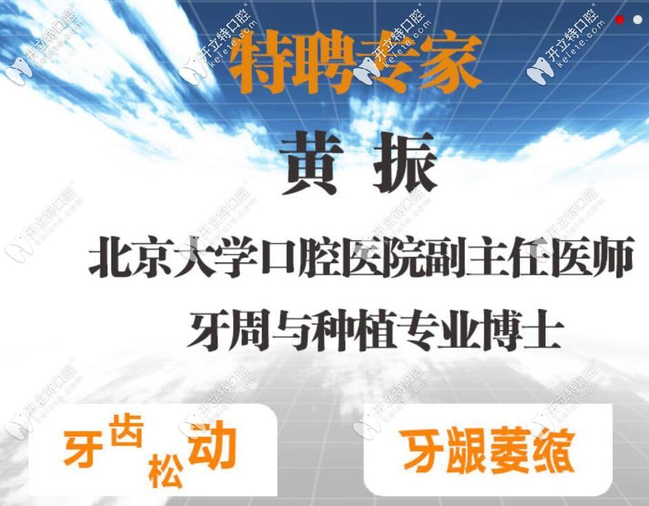 北京瑞冠口腔特瓶北京大学口腔医院医生