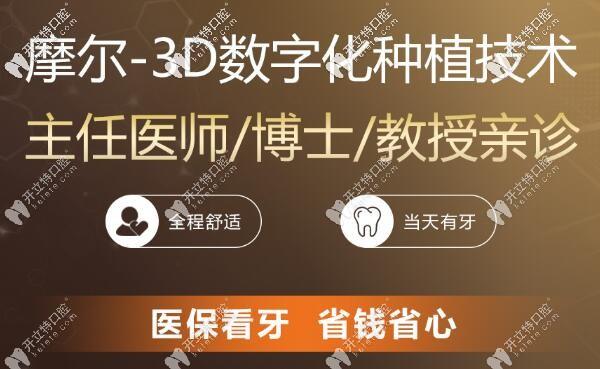 上海摩尔口腔3D数字化种植牙怎么样