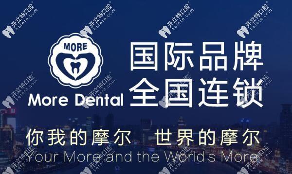 上海摩尔口腔