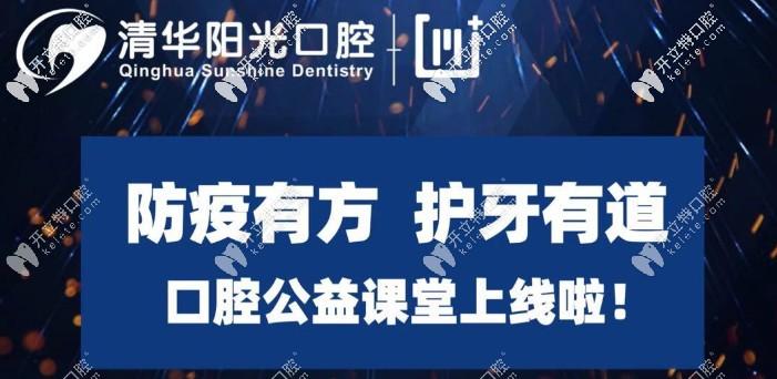 @武汉市民:你的牙医已上线,疫情当下牙科停业不停诊