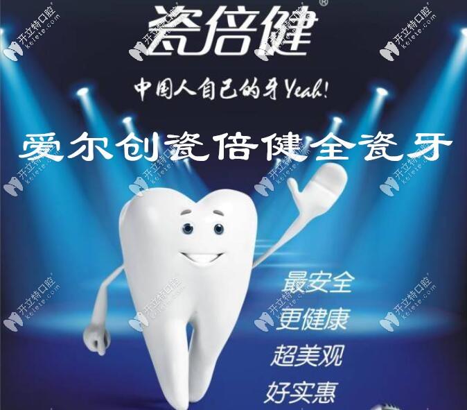 爱尔创瓷倍健全瓷牙的质量究竟如何,价格1600元贵吗?