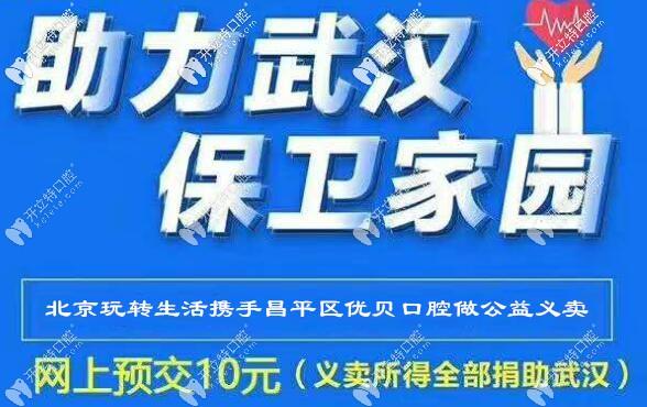 抗疫期间大动作,昌平区的牙齿医院为武汉捐赠做义卖!