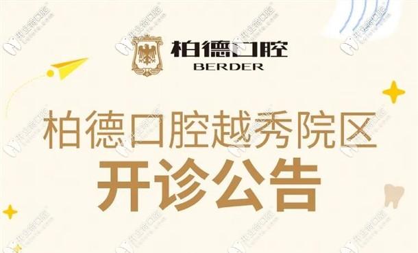 万万没想到,广州越秀院区这家牙科已经恢复接诊啦