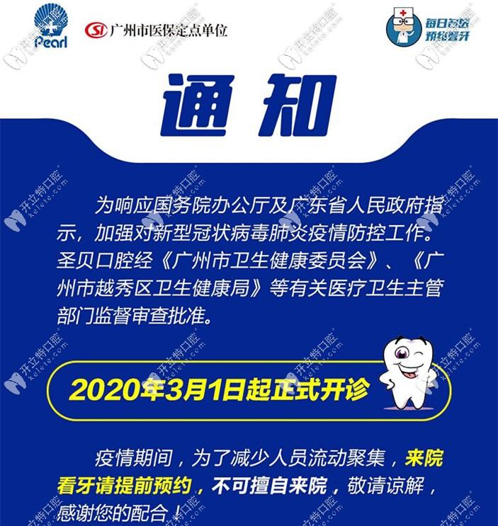 @广州市民,急性牙髓炎有救啦!疫情期间这家牙科已率先复工