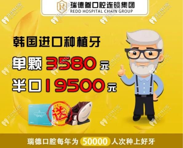 注意啦!在广州做韩国登特斯半口种植牙就送按摩椅一台哦