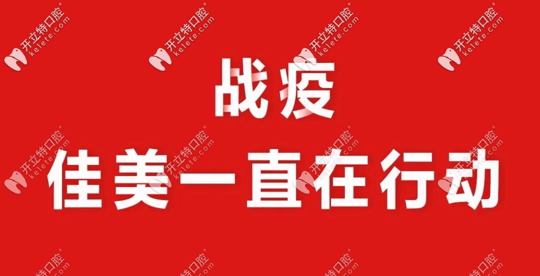 """抗击疫情,北京这家口腔连锁机构一直在""""战斗"""""""
