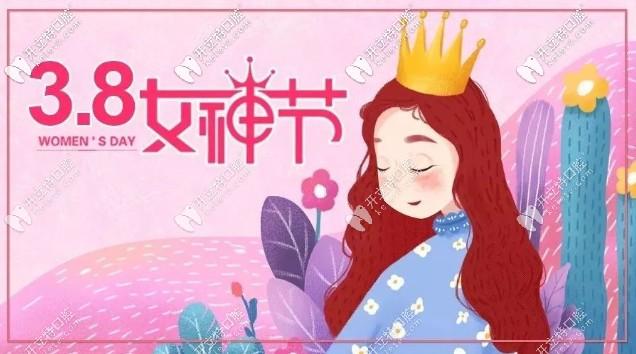 3.8女神节在南京做Invisalign隐形牙齿矫正1千抵1万现金!!