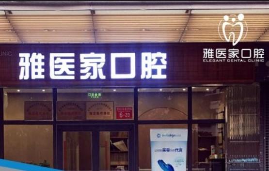 北京雅医家口腔门诊部
