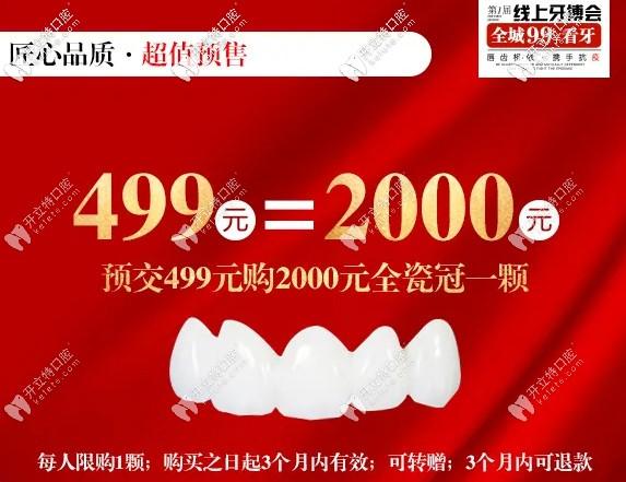 牙博士口腔全瓷牙预交499元起/颗