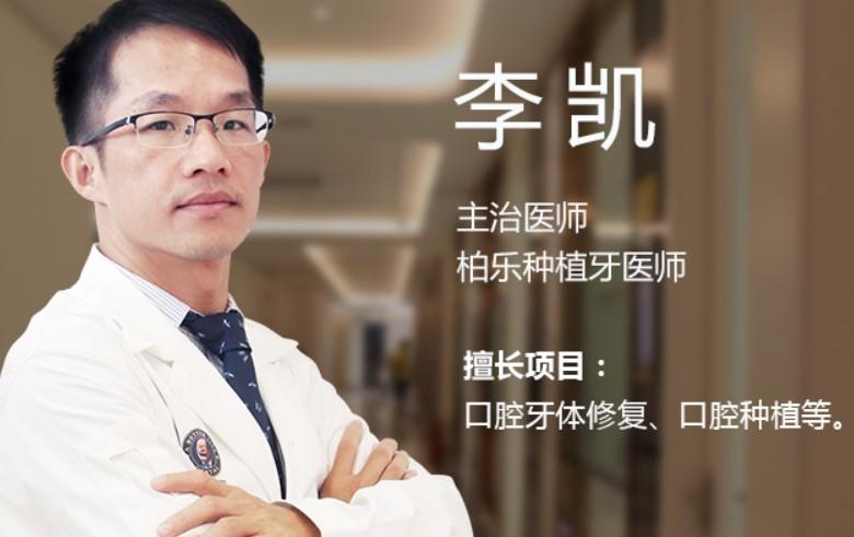 南宁柏乐口腔医院李凯