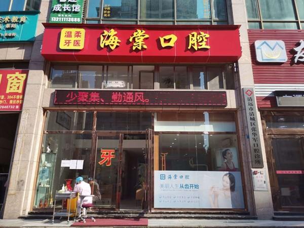 清远海棠口腔诊所