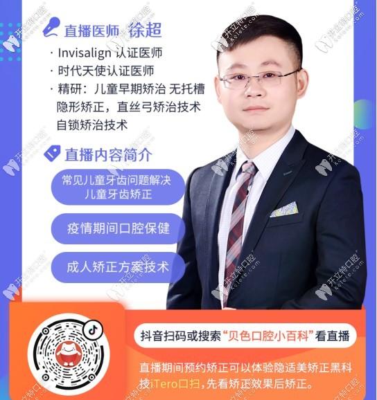 洛阳九龙口腔擅长儿童矫正的徐超医生