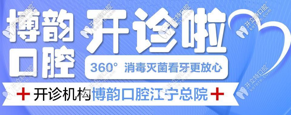 南京地区某口腔机构已于今日正式复诊,看牙速约!
