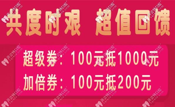 @成都牙友们,现在做全瓷牙冠和牙齿瓷贴面1百可抵1千花!