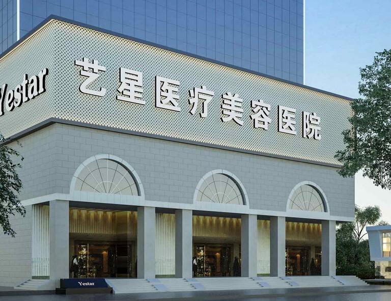 南京艺星口腔中心