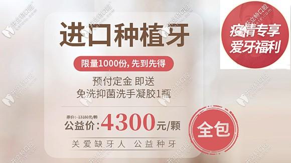 还在嫌深圳种植牙价格贵?这里的公益种牙全包价才4300元/颗