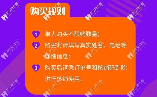 杭州想做牙齿矫正、做种植牙的亲们,请查看购买细则