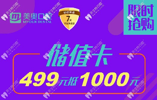 充值499能抵1千元?想在杭州做All-on-4全口种植牙的人要笑啦
