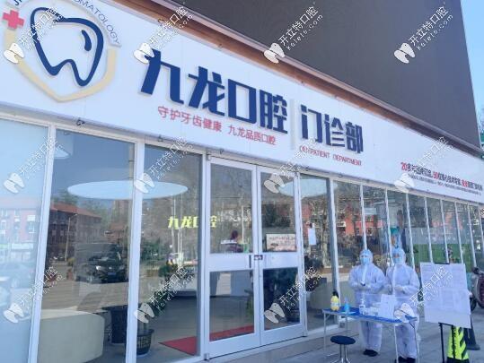 九龙口腔安全开诊,消毒防护首步