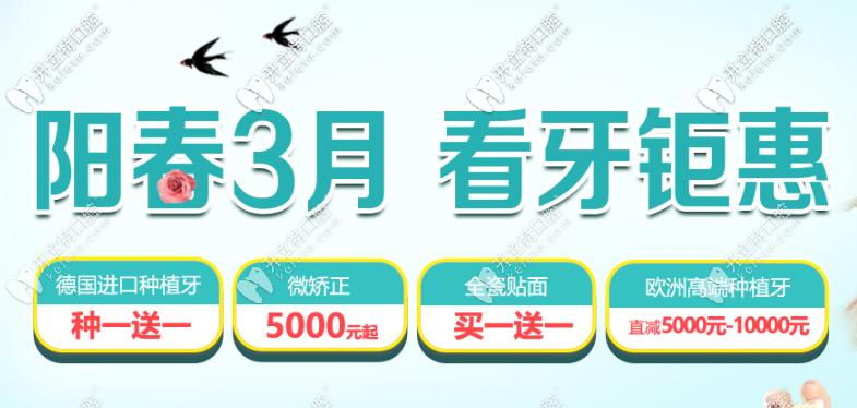 心动!在广州做美加超薄全瓷牙齿贴面的价格实在诱人~