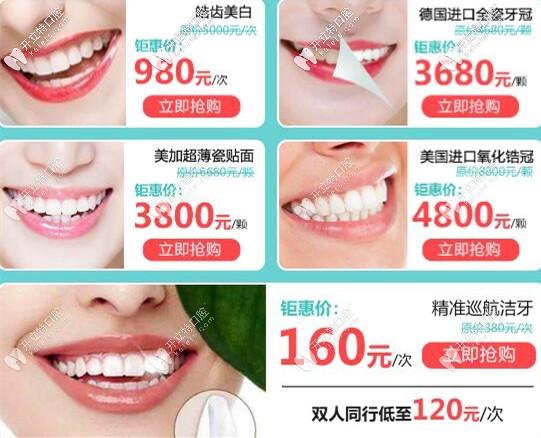 广大口腔给牙黑、牙黄的朋友送上美白牙齿大礼