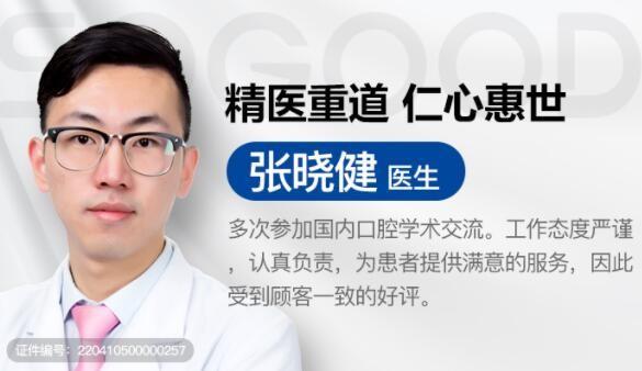 广州曙光口腔医院张晓健