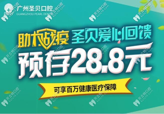 在广州预存28.8元做3M金属托槽矫正就能减3千元?
