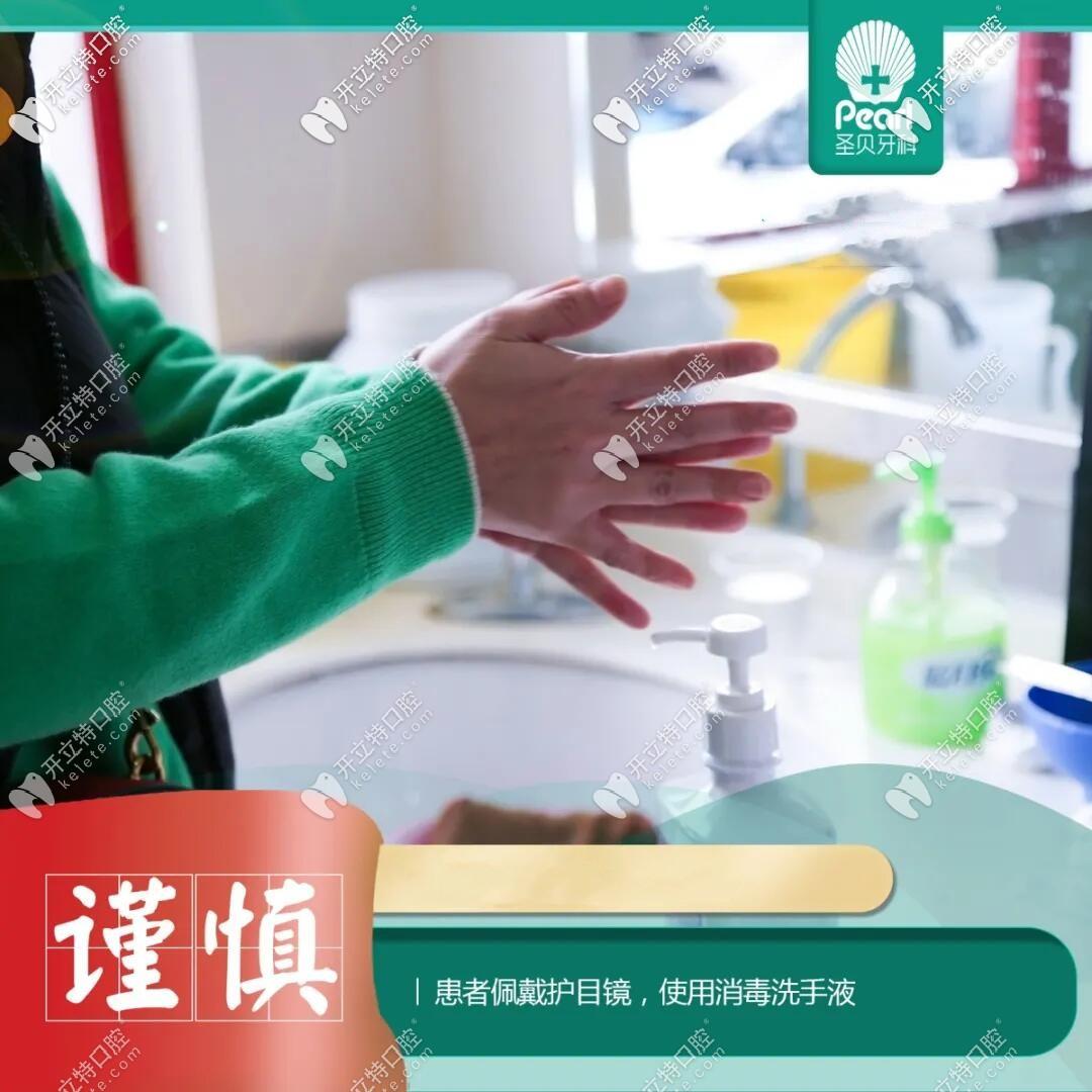 手部消毒图