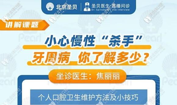 北京海淀区牙科医院网络诊室本期教你牙周病的治疗和预防