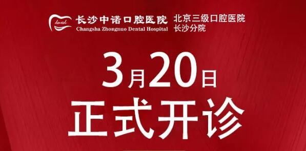 三月整牙季,长沙雨花区口腔开诊做angelalign隐形矫正五折起