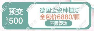 南京博韵口腔预交5百德国全瓷种植牙6880/颗