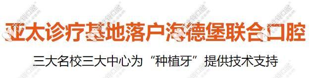 北京海德堡联合口腔种植牙优势