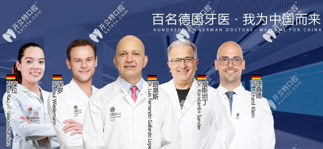 德国名医 北京海德堡联合口腔