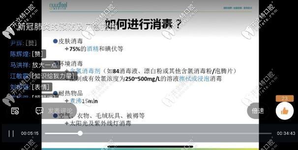 深圳格伦菲尔口腔医护人员防疫培训