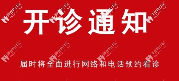 注意啦!上海优先复工的口腔机构有这3家私立医院