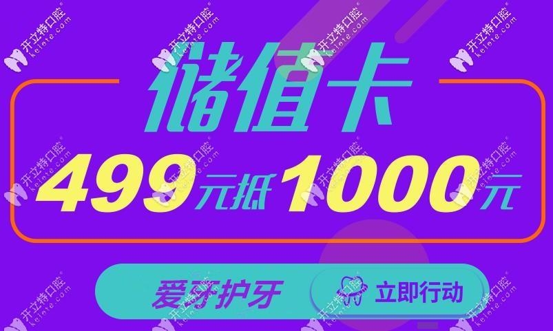 缺牙就种!深圳阿姨亲身体会种植牙499抵1000元的费用多划算