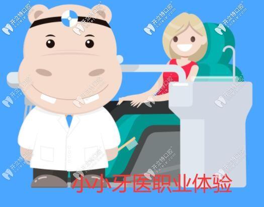 小小牙医职业体验活动
