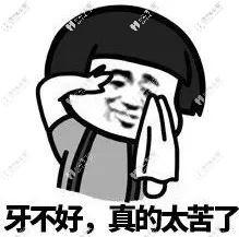 老妈的牙槽骨量不足,在北京做的即拔即种半口种植牙还不错
